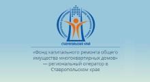 Долгосрочная Программа Капитального Ремонта общего имущества в многоквартирных домах, расположенных на территории Ставропольского края, на 2014–2043 годы